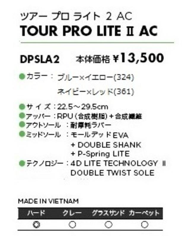 プリンス ツアープロライト2 AC2