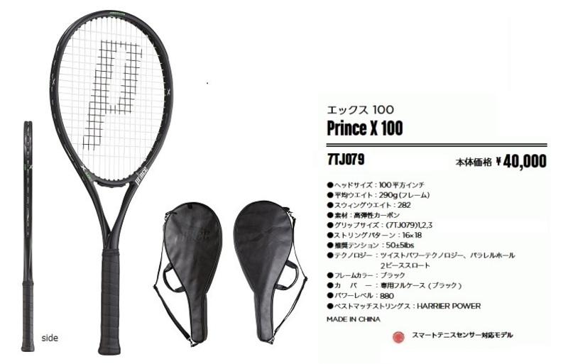 プリンス エックス1001