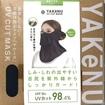 UVカットマスク1