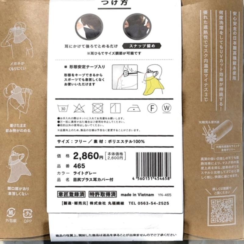 UVカットマスク3