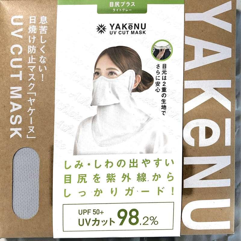 UVカットマスク2