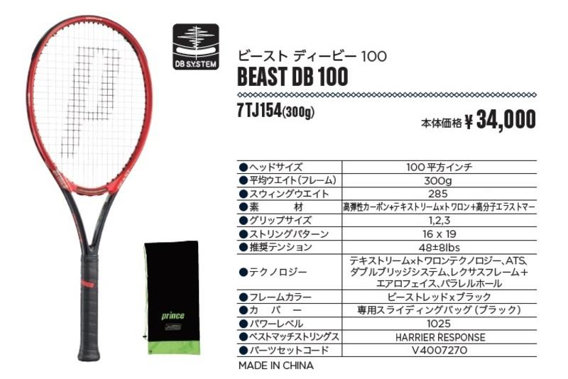 プリンス ビースト DB 1001