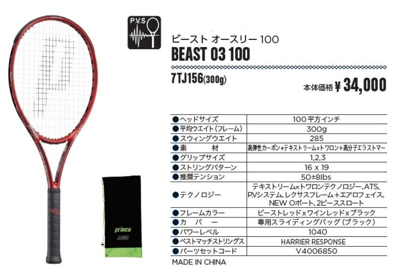 プリンス ビースト O3 1001