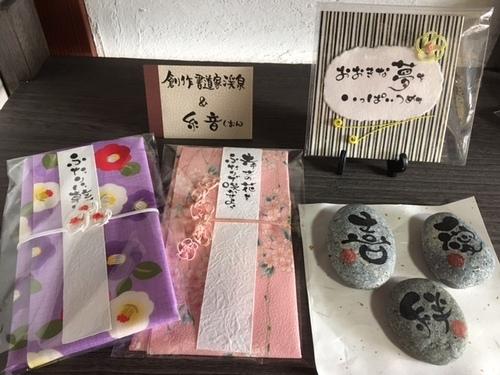 創作書道家渓泉・糸音 (書・水引)