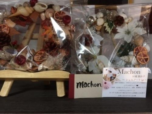Machon (シェルアート)
