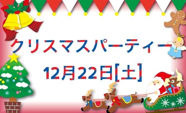 12月22日クリスマス会★