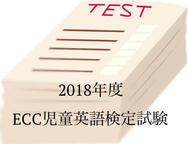 ECCの筆記試験!!