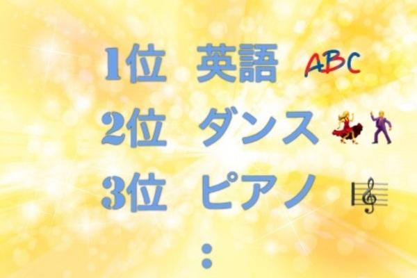 ☆習い事ランキング☆
