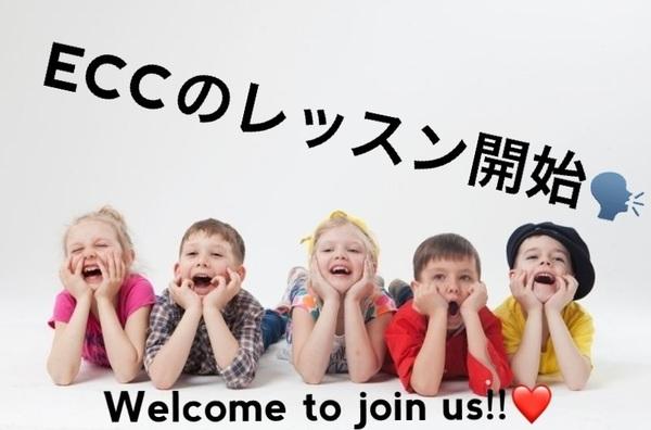 ECC新学期スタート!!