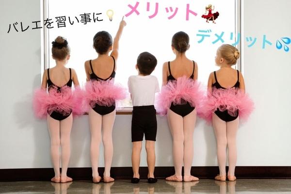 バレエを習い事にするメリット☆・デメリット★