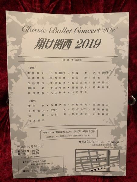 10月6日(日) [翔け関西 2019]