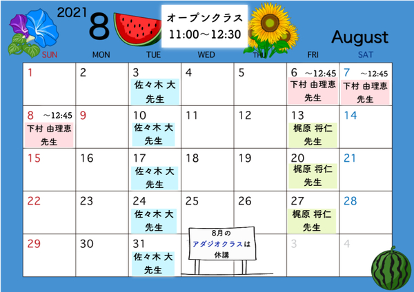 7月🔸オープン、🔹アダジオクラス