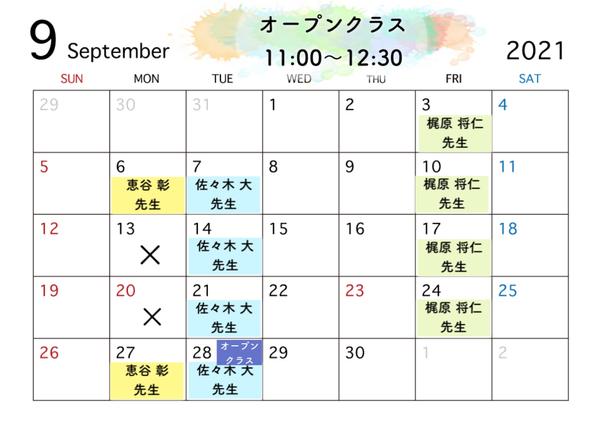 9月の🔹アダジオクラス🔹