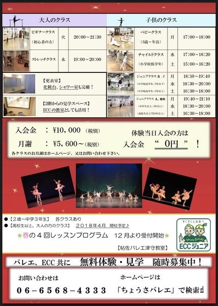 12月17日(日)のクリスマスコンサート