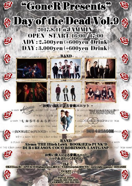 【GoneR pre.「Day of the Dead vol.9」!!!】1