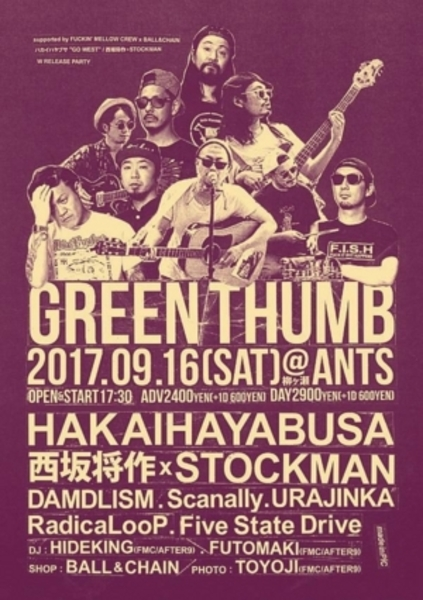 """GREEN THUMB vol.08""1"