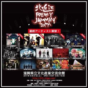 北近江 FREAKY JAMMiN' 2017