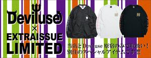 Deviluse×EXTRAISSUE別注アイテム!!