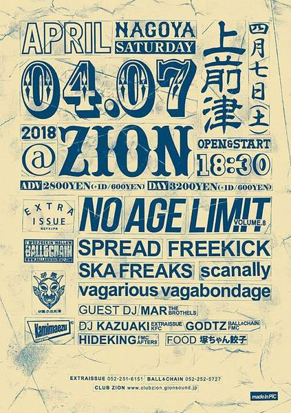 NO AGE LIMIT vol.81
