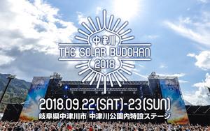 中津川ソーラー武道館に出店決定!!