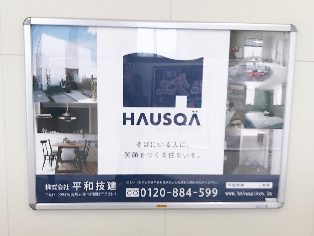 南海橋本駅の看板が新しくなりました✨
