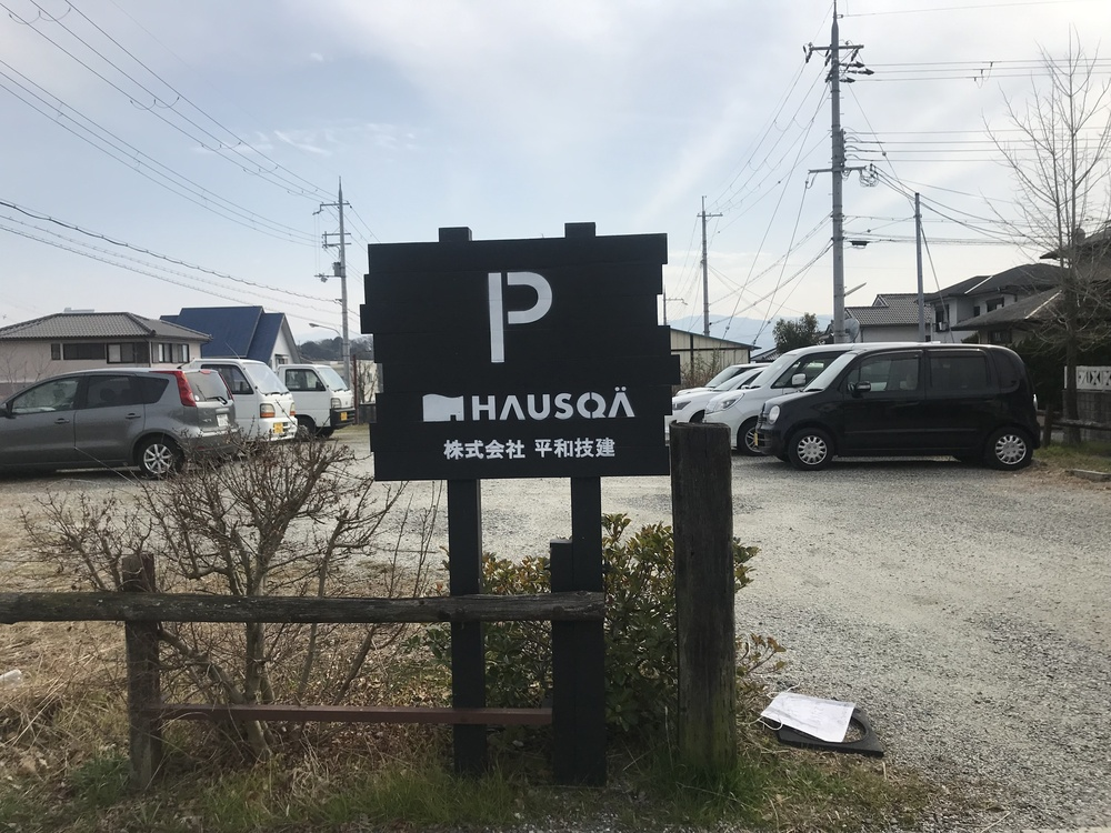 駐車場カンバン完成!