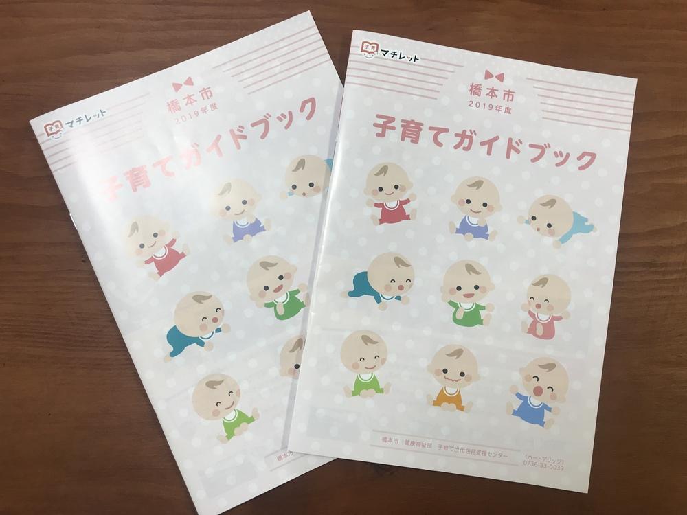 橋本市『子育てガイドブック』に!