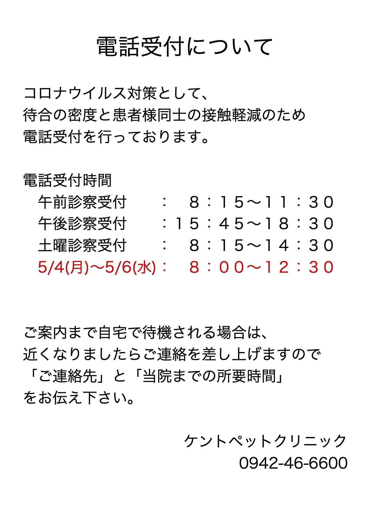 5月の診療時間変更のお知らせ