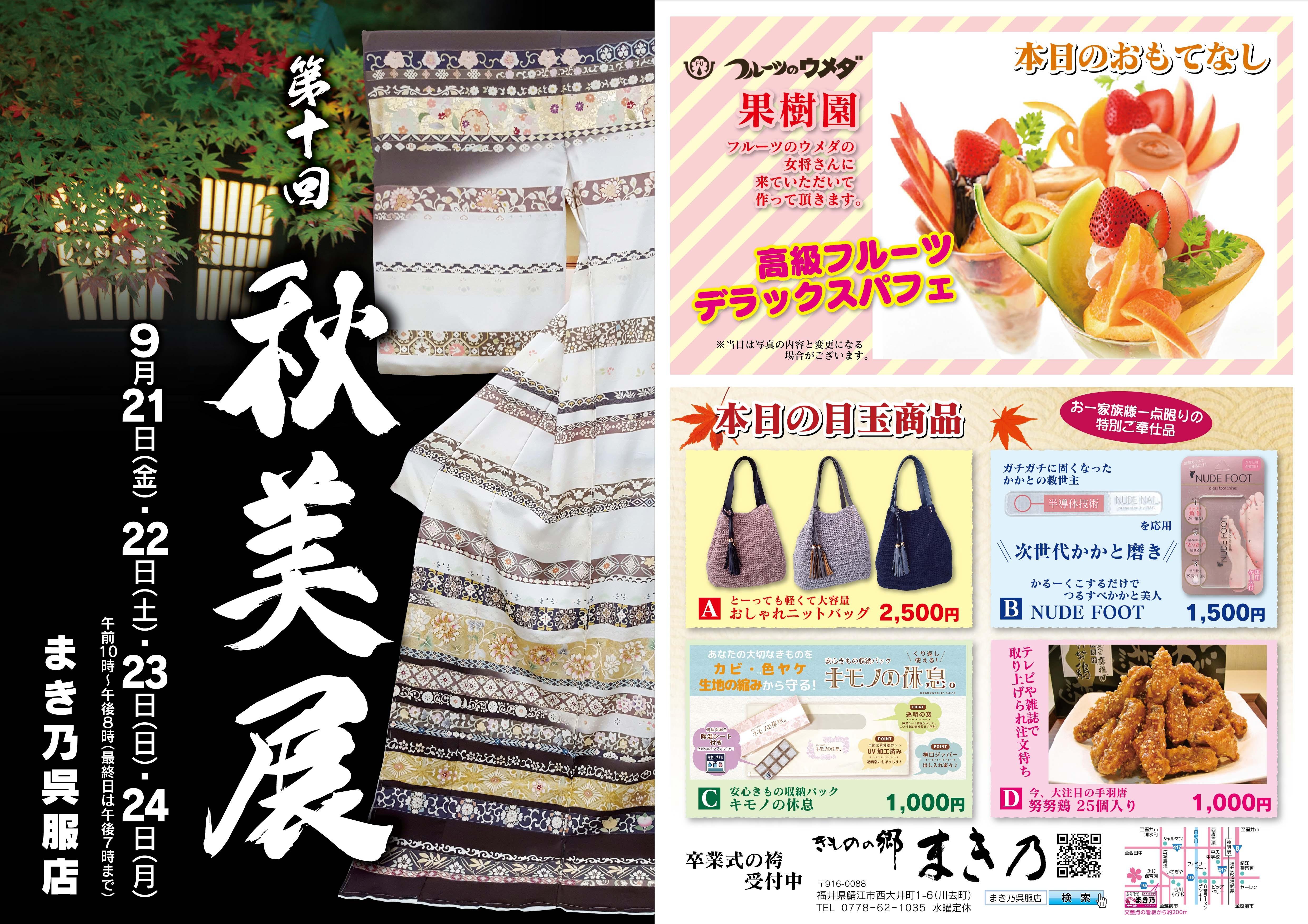 秋の大イベント秋美展  9月21日(金)~24日(月)