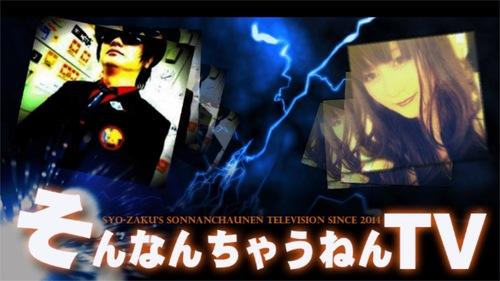 9/14「SYO-ZAKUのそんなんちゃうねんTV」生出演!