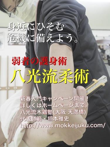 新春入門キャンペーン開催!