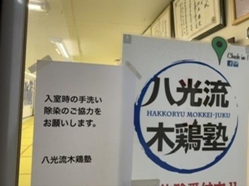 ●木鶏塾コロナウイルス対策運営の経緯報告