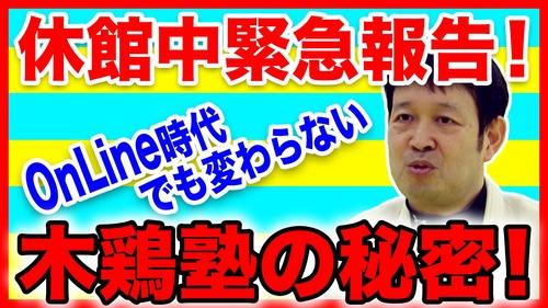 ●木鶏塾チャンネル!更新しました