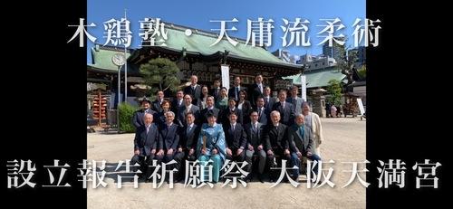 ●4/11 大阪天満宮にて木鶏塾・天庸流柔術報告祈願祭(Youtube)