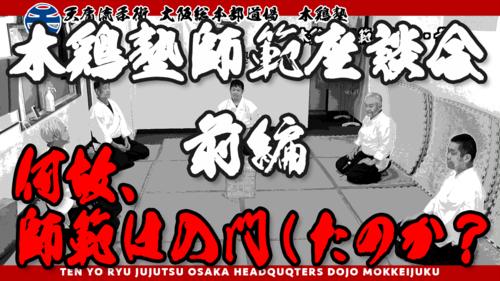 ●YouTube木鶏塾師範座談会前編・中編・後編 再生リスト