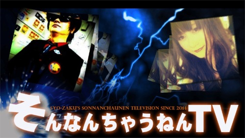 「SYO-ZAKUのそんなんちゃうねんTV」2回目です!