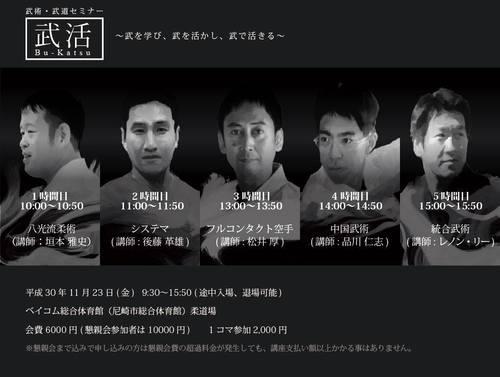 11/23武術・武道セミナー 「武活」Bu-Katsu