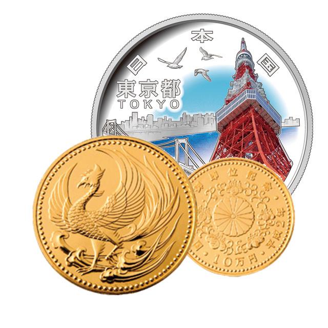 記念硬貨・コイン