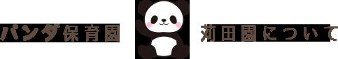 パンダ保育園 苅田園について