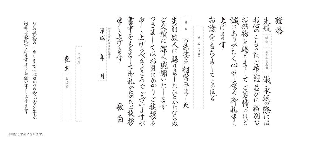 NB-03 仏式 やわらかい文(戒名入り)