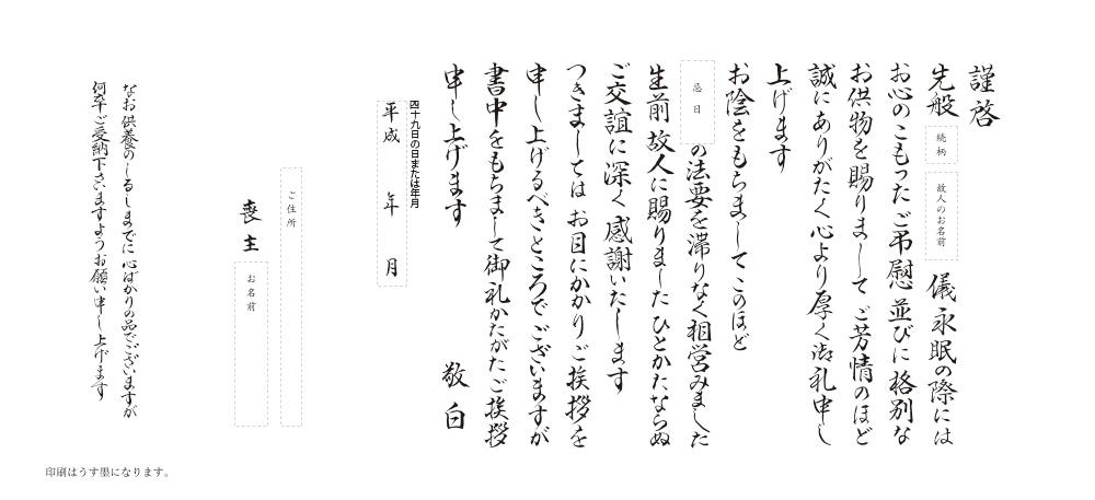NB-04 仏式 やわらかい文(戒名なし)