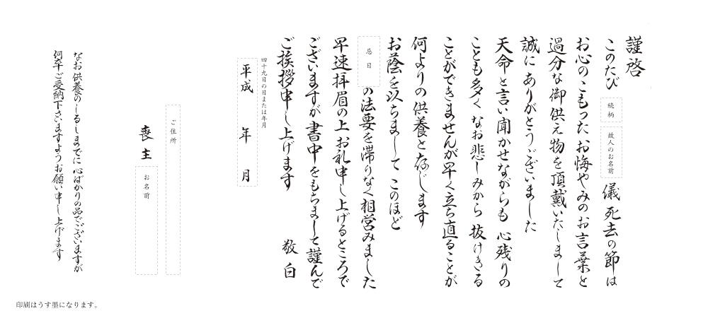 NB-06 仏式 思いのある文(戒名なし)