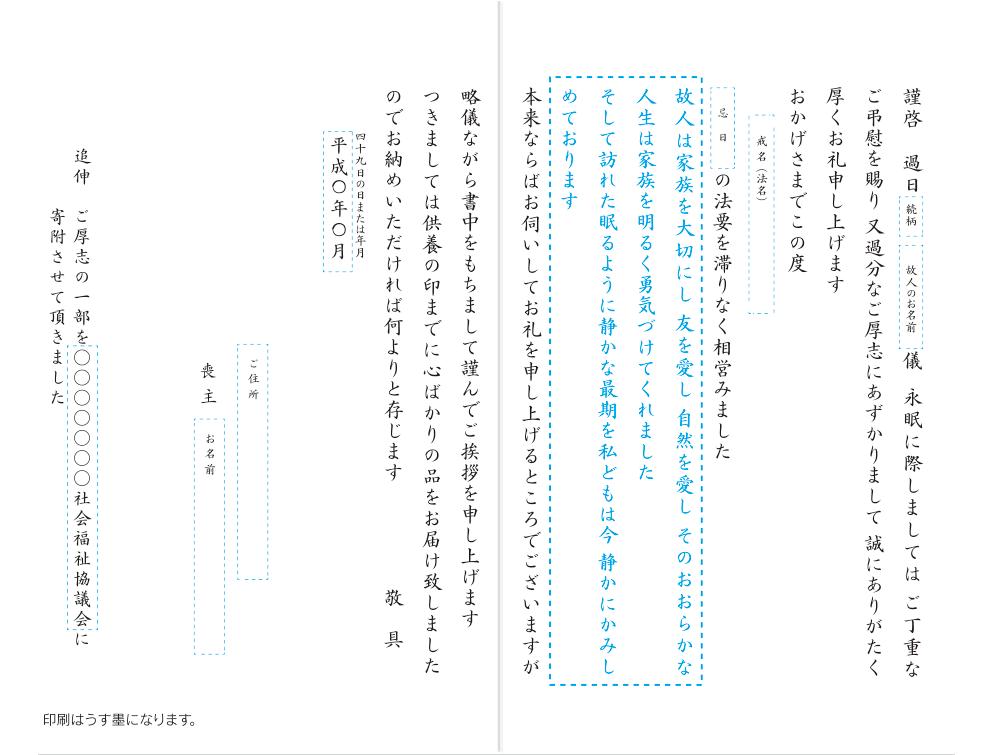 NB-50 2ッ折りカード