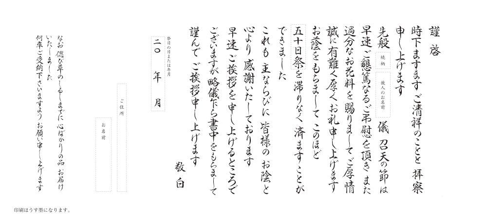 NB-12 キリスト式奉書_A