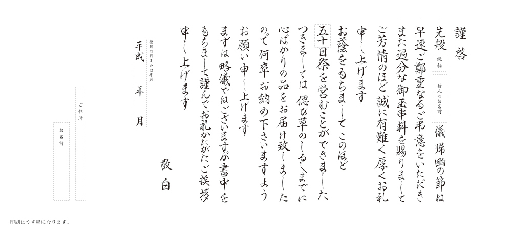 NB-11 神式奉書_B