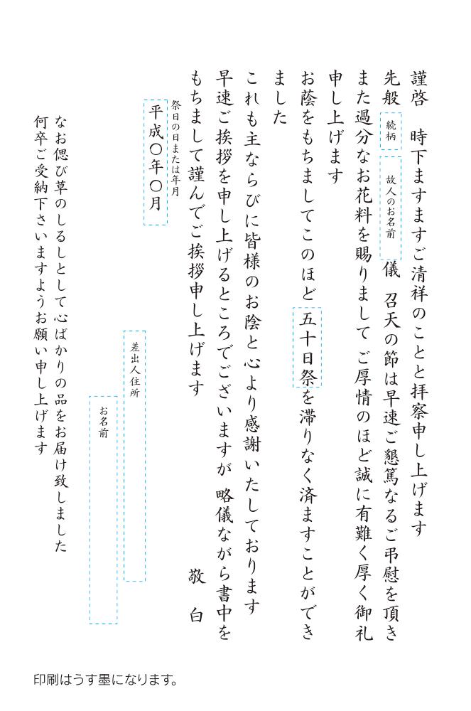 NB-25単式カード (キリスト式A)