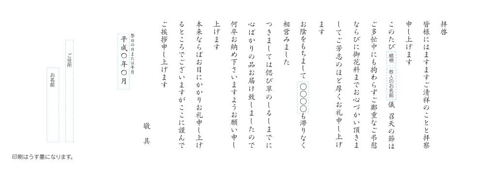 NB-32横長2ッ折カード キリスト式