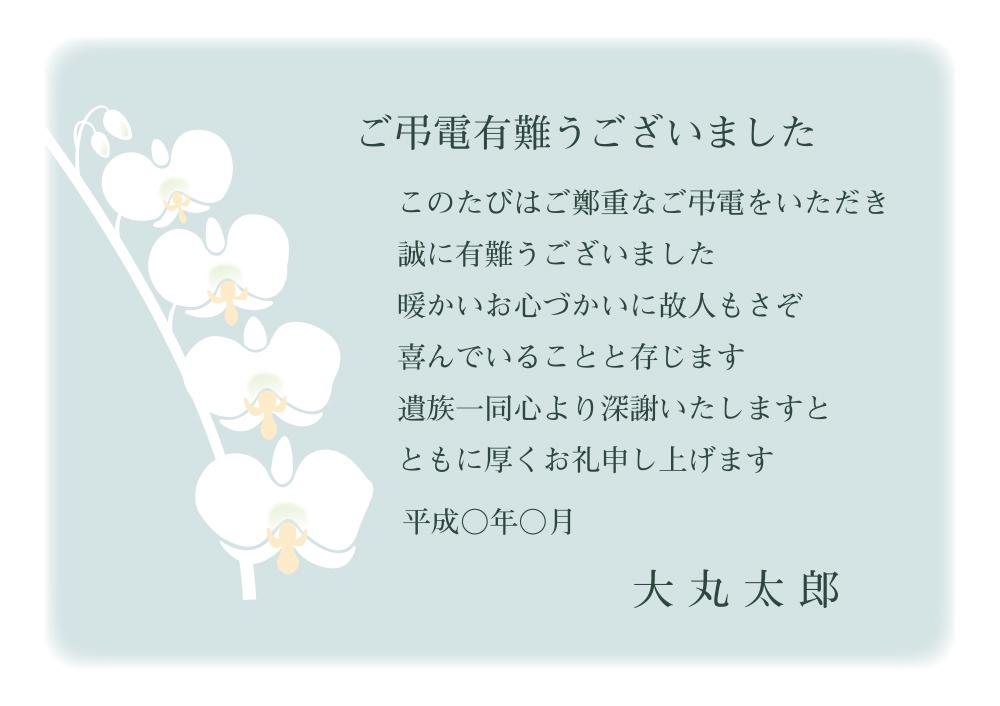 BC-01_ご弔電お礼カード
