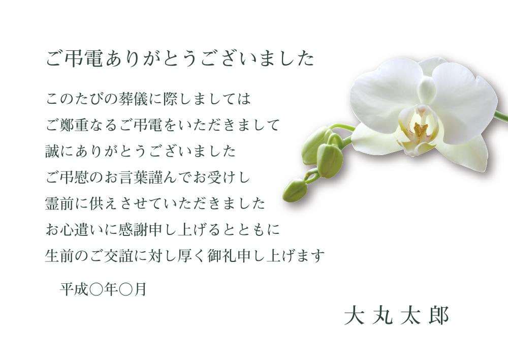 BC-02_ご弔電お礼カード