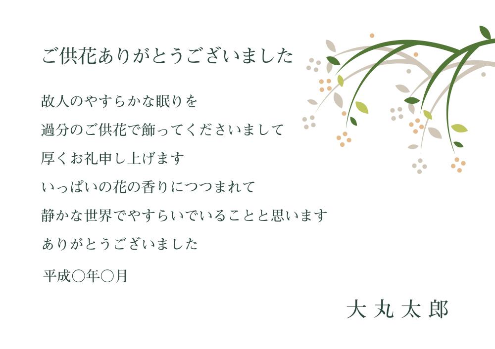 BC-03_ご供花お礼カード